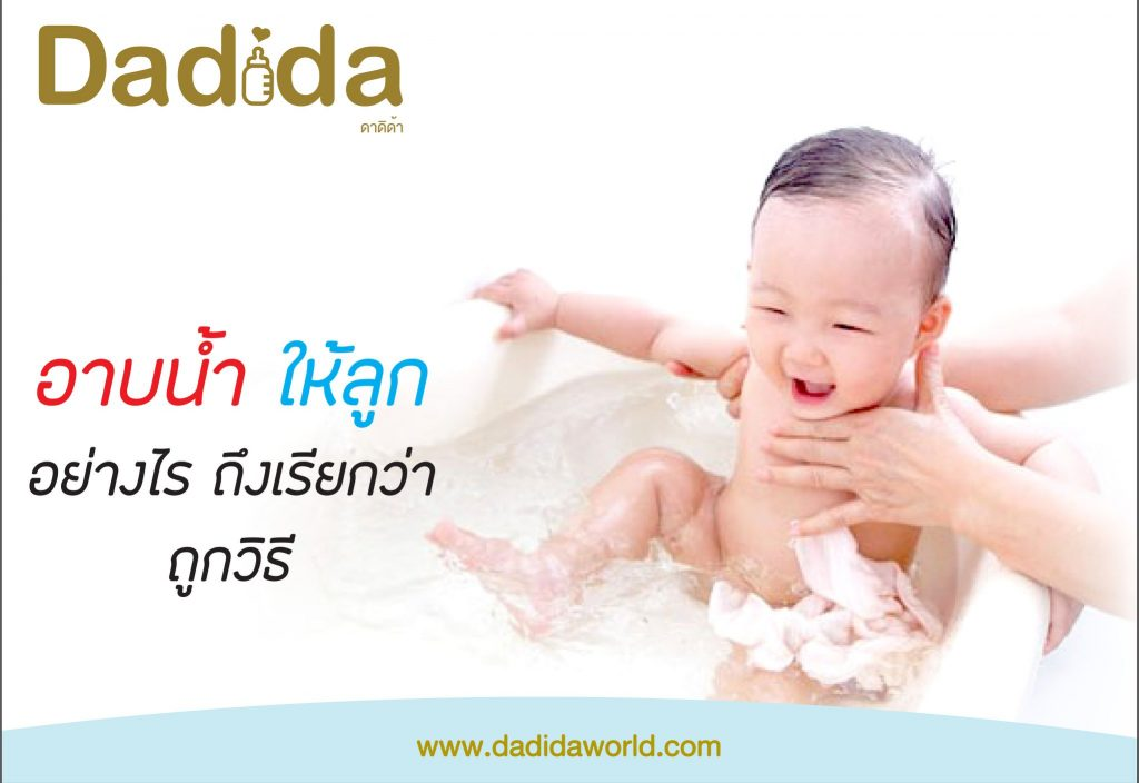 Dadida ดาดิด้า อาบน้ำให้ลูก