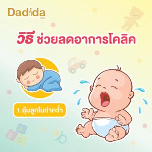 Dadida ดาดิด้า อาการโคลิค อุ้มควำ่