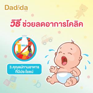 Dadida ดาดิด้า อาการโคลิค อาหาร