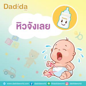 Dadida ดาดิด้า ทำไมลูกร้องไห้ หิว