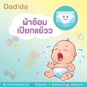 Dadida ดาดิด้า ลูกร้องไห้ ผ้าอ้อม