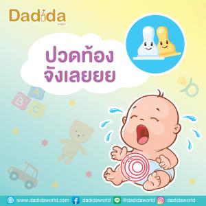 Dadida ดาดิด้า ลูกร้องไห้ ปวดท้อง