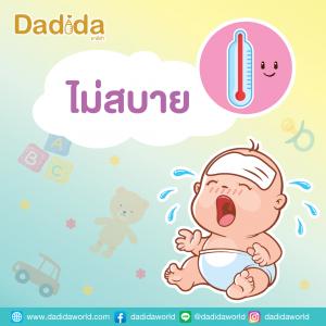 Dadida ดาดิด้า ลูกร้องไห้ ไม่สบาย