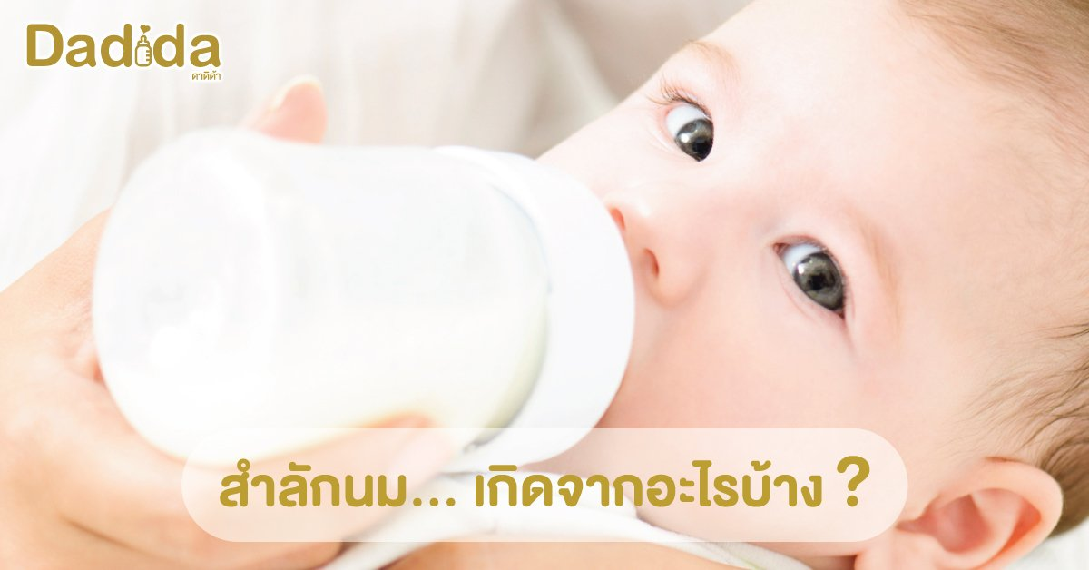 Dadida ดาดิด้า การสำลักนม เกิดจากอะไรบ้าง