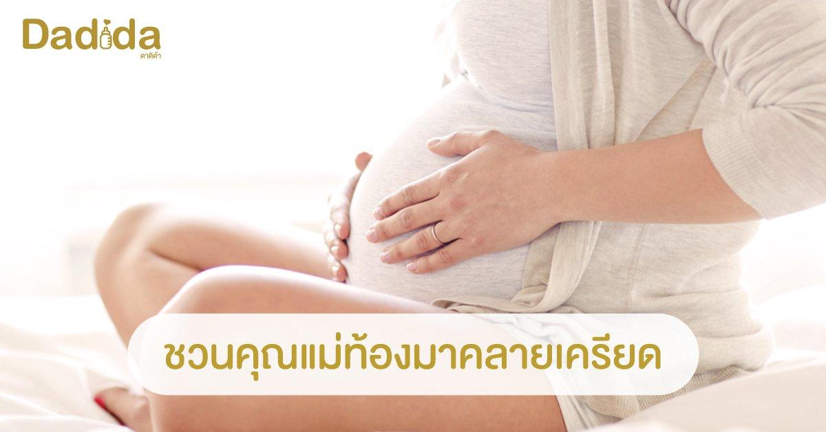 Dadida ดาดิด้า การคลายเครียด สำหรับคุณแม่ท้อง